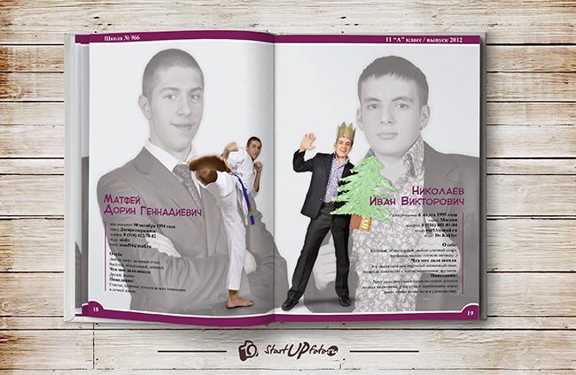 Реквизит для школьного фотоальбома