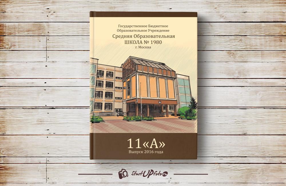 выпускной альбом Школа 1980 СП 1 - 11-А класс - 2016