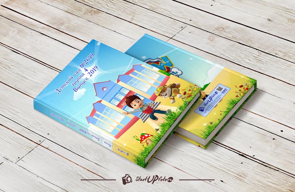 Выпускной альбом Детский садик №2659 - 2019