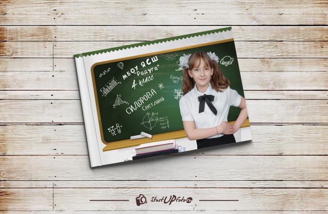 Горизонтальный детский выпускной альбом для начальной школы Школа Радуга - 4 класс - 2019